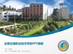 云南交通职业技术学院PPT模板下载