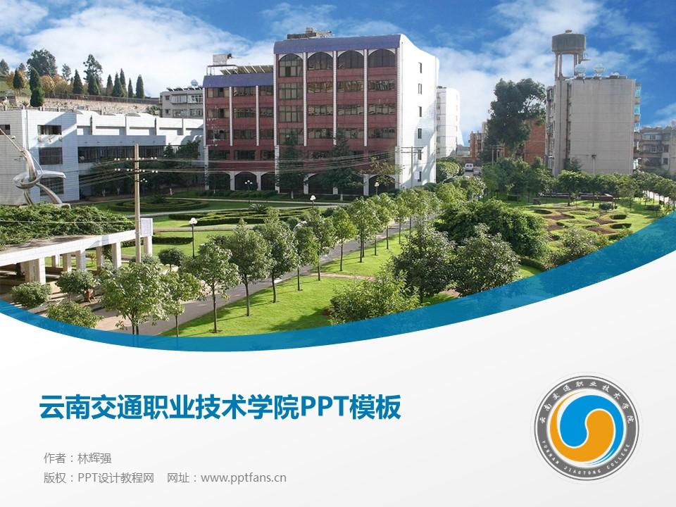 云南交通职业技术学院PPT模板下载_幻灯片预览图1