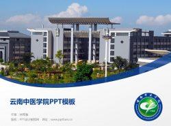 云南中医学院PPT模板下载