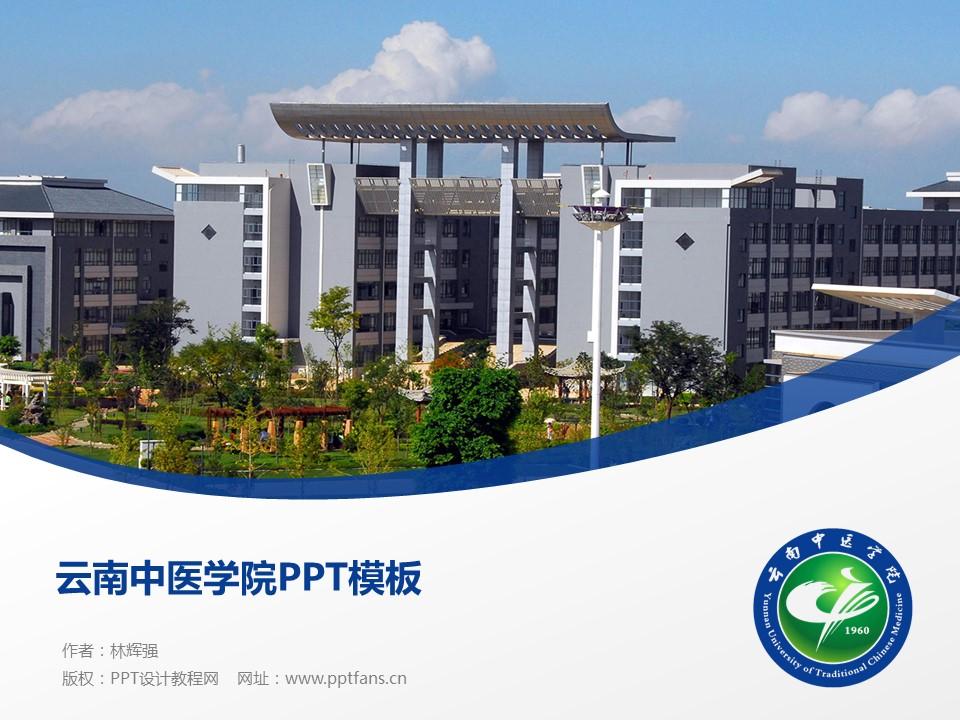 云南中医学院PPT模板下载_幻灯片预览图1