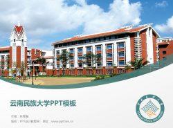 云南民族大学PPT模板下载