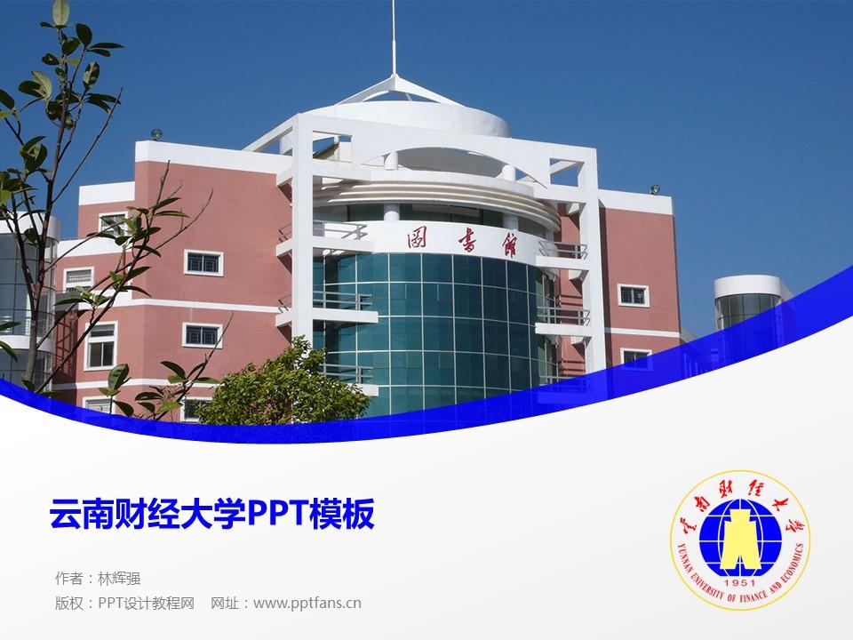 云南财经大学PPT模板下载_幻灯片预览图1