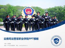 云南司法警官职业学院PPT模板下载