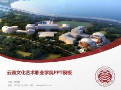 云南文化艺术职业学院PPT模板下载