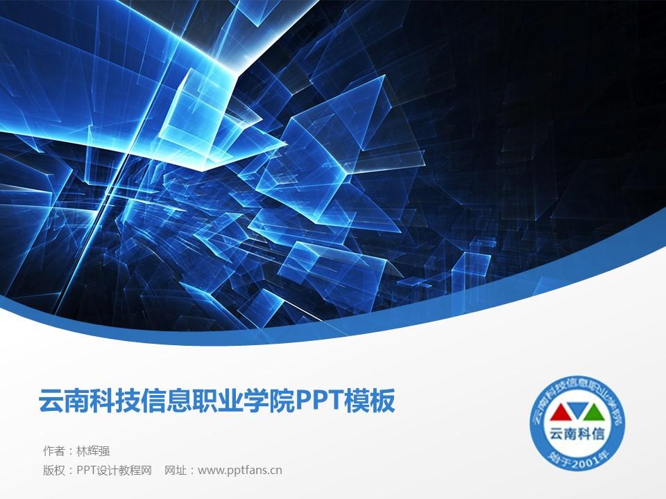 云南科技信息职业学院PPT模板下载_幻灯片预览图1