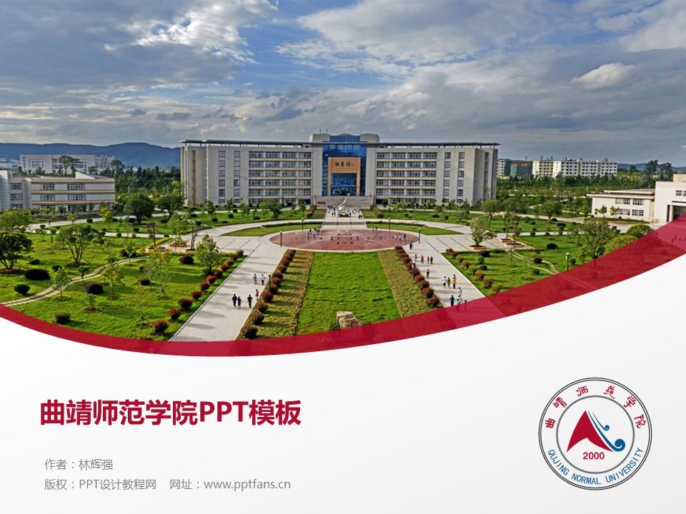 曲靖师范学院PPT模板下载_幻灯片预览图1