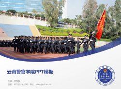 云南警官学院PPT模板下载