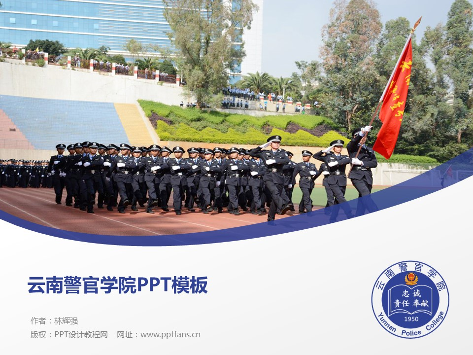 云南警官学院PPT模板下载_幻灯片预览图1