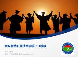 西双版纳职业技术学院PPT模板下载