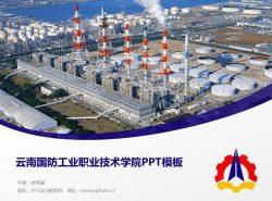 云南国防工业职业技术学院PPT模板下载