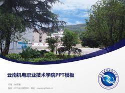 云南机电职业技术学院PPT模板下载