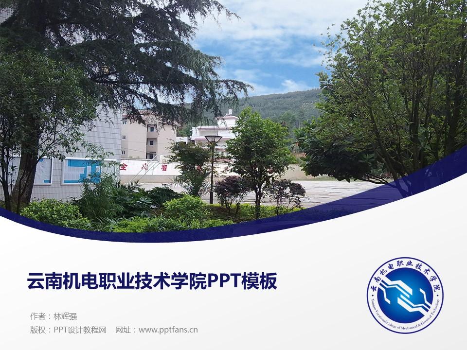 云南机电职业技术学院PPT模板下载_幻灯片预览图1