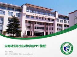 云南林业职业技术学院PPT模板下载