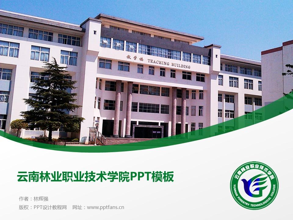 云南林业职业技术学院PPT模板下载_幻灯片预览图1