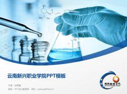 云南新兴职业学院PPT模板下载