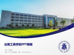 云南工商学院PPT模板下载
