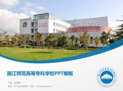丽江师范高等专科学校PPT模板下载