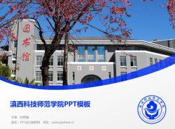 滇西科技师范学院PPT模板下载