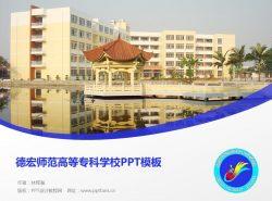 德宏师范高等专科学校PPT模板下载
