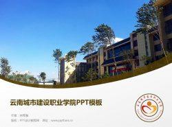 云南城市建设职业学院PPT模板下载