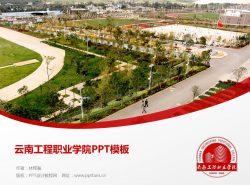 云南工程职业学院PPT模板下载