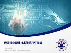 云南锡业职业技术学院PPT模板下载