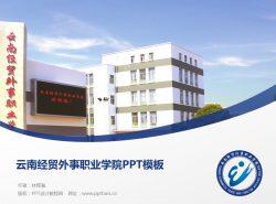 云南经贸外事职业学院PPT模板下载