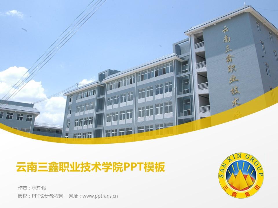 云南三鑫职业技术学院PPT模板下载_幻灯片预览图1