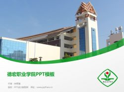 德宏职业学院PPT模板下载