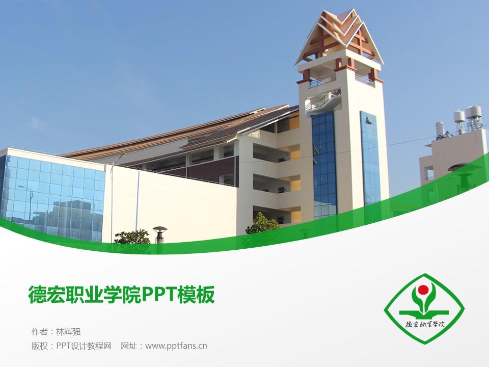 德宏职业学院PPT模板下载_幻灯片预览图1