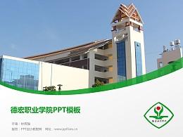 德宏職業學院PPT模板下載