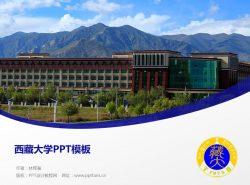 西藏大学PPT模板下载