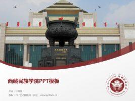 西藏民族学院PPT模板下载