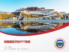 西藏藏医学院PPT模板下载