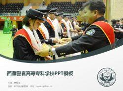 西藏警官高等专科学校PPT模板下载