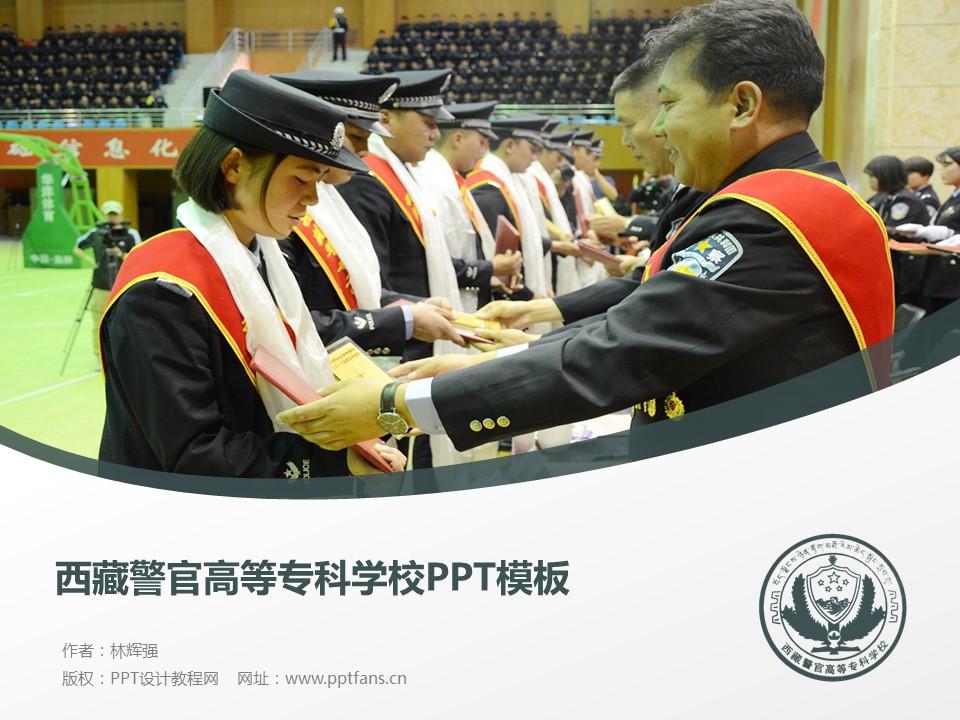 西藏警官高等专科学校PPT模板下载_幻灯片预览图1