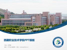 西藏职业技术学院PPT模板下载
