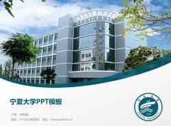 宁夏大学PPT模板下载