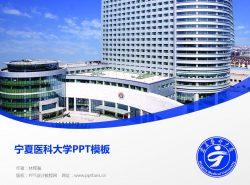 宁夏医科大学PPT模板下载
