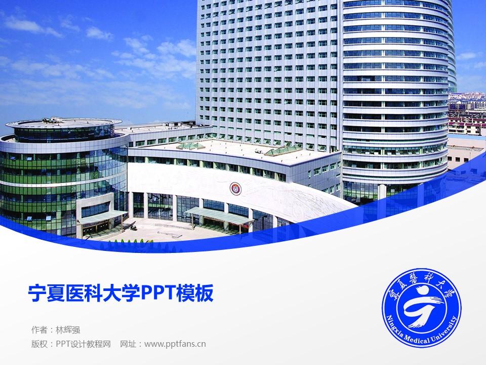 宁夏医科大学PPT模板下载_幻灯片预览图1