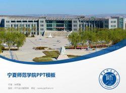 宁夏师范学院PPT模板下载