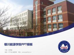 银川能源学院PPT模板下载