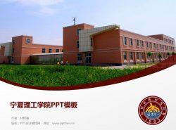 宁夏理工学院PPT模板下载