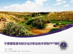 宁夏葡萄酒与防沙治沙职业技术学院PPT模板下载