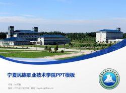 宁夏民族职业技术学院PPT模板下载