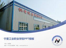 宁夏工业职业学院PPT模板下载