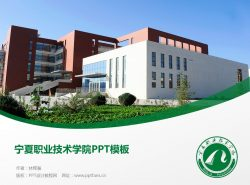 宁夏职业技术学院PPT模板下载