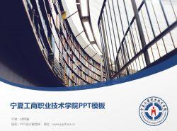 宁夏工商职业技术学院PPT模板下载