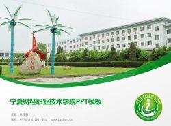 宁夏财经职业技术学院PPT模板下载