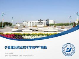 宁夏建设职业技术学院PPT模板下载